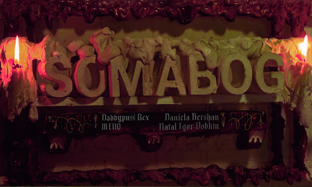"""Letters made out of plaster spell out """"somabog"""". Candles are lit next to them, with goopy foam in red and brown. The names Daniela Bershan, Daddypuss Rex, Miq, and Natal Igor Dobkin are written in old-looking script below."""